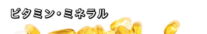 ビタミン・ミネラル