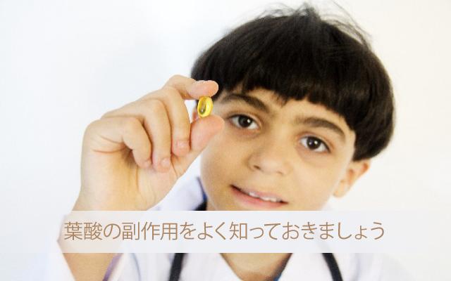 葉酸の副作用